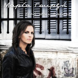 Mαρία Γουρζή - Maria Gourzi 歌手頭像