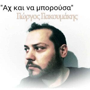 Giorgos Giakoumakis 歌手頭像