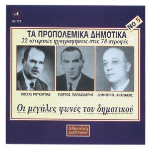 Kostas Roukounas, Giorgos Papasideris, Dimitris Arapakis 歌手頭像