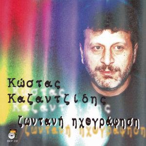 Kostas Kazantzidis 歌手頭像