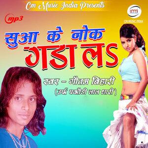 Gautam Bihari 歌手頭像
