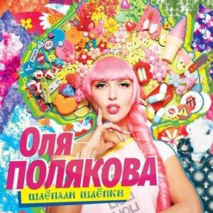 Оля Полякова 歌手頭像
