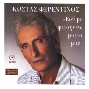 Kostas Ferentinos 歌手頭像