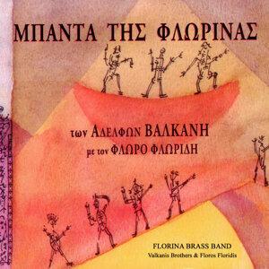 Florina Brass Band: Valkanis Brothers & Floros Floridis 歌手頭像