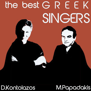 DImitris Kontolazos & Manos Papadakis 歌手頭像