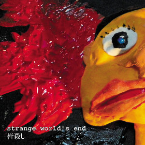 strange world's end 歌手頭像