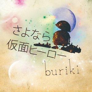 buriki 歌手頭像