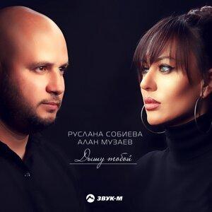 Руслана Собиева, Алан Музаев 歌手頭像