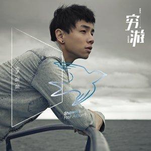 李尚尚 (Shawn Li) 歌手頭像