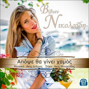 Vivian Nikolaidi 歌手頭像