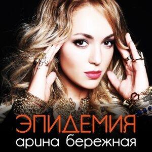 Арина Бережная 歌手頭像