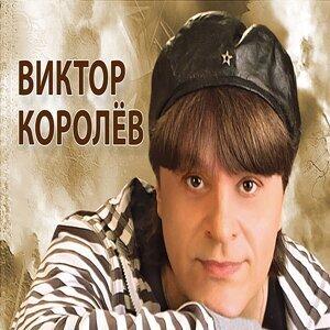 Виктор Королев 歌手頭像