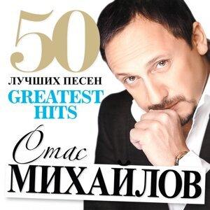 Стас Михайлов 歌手頭像
