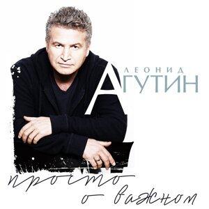 Леонид Агутин 歌手頭像