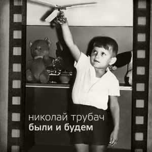 Николай Трубач, Борис Моисеев 歌手頭像