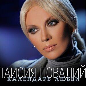 Таисия Повалий 歌手頭像