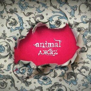 Animal Джаz 歌手頭像
