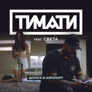 Тимати
