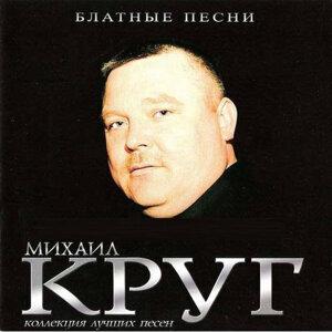 Mikhail Krug 歌手頭像