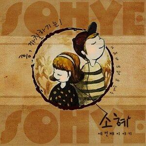 Sohye 歌手頭像