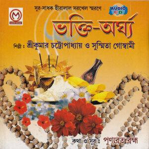 Srikumar Chattopadhyay , Susmita Goswami 歌手頭像