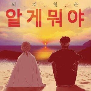 MC Hansai Feat. Ahn Jiyeon 歌手頭像