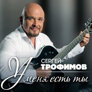 Сергей Трофимов 歌手頭像
