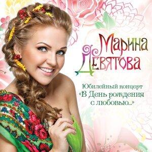 Марина Девятова 歌手頭像