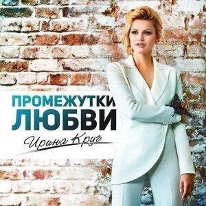 Ирина Круг 歌手頭像
