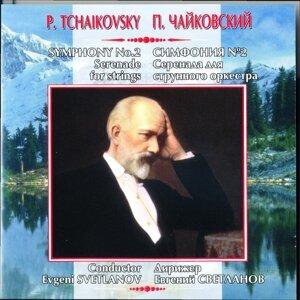 The State Academic Symphony Orchestra, Evgeni Svetlanov 歌手頭像