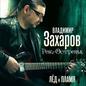 Владимир Захаров 歌手頭像