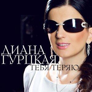 Диана Гурцкая 歌手頭像