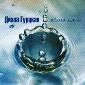 Диана Гурцкая