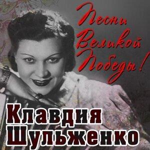 Клавдия Шульженко 歌手頭像