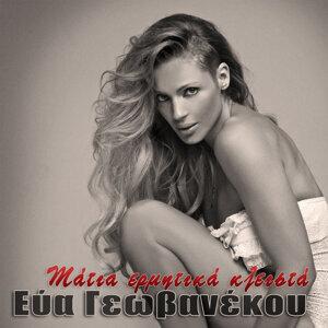 Eva Geovanekou 歌手頭像