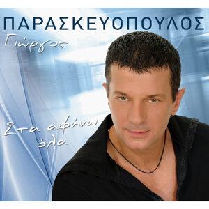 Giorgos Paraskevopoulos 歌手頭像