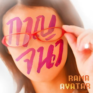 Rama Avatar 歌手頭像