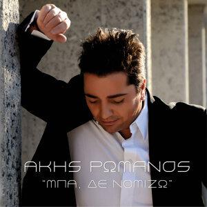 Άκης Ρωμανός / Akis Romanos 歌手頭像