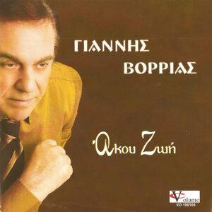 Γιάννης Βορριάς / Giannis Borrias 歌手頭像