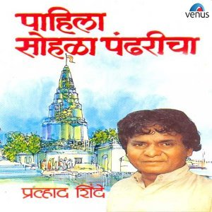 Pralhad Shinde