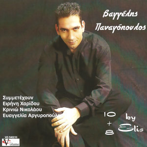 Βαγγέλης Παναγόπουλος 歌手頭像