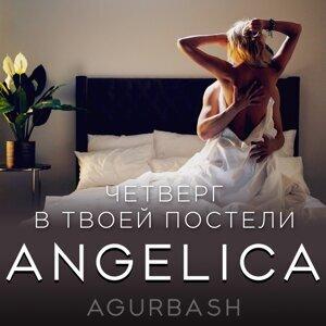 Анжелика Агурбаш 歌手頭像