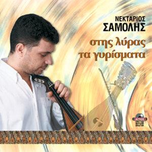 Nektarios Samolis 歌手頭像