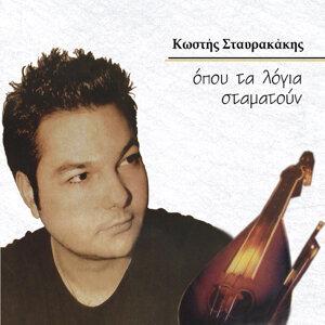 Kostis Stavrakakis 歌手頭像