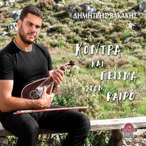 Dimitris Vakakis