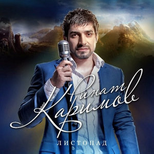 Rinat Karimov 歌手頭像