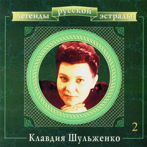 Klavdiya Shulzhenko 歌手頭像