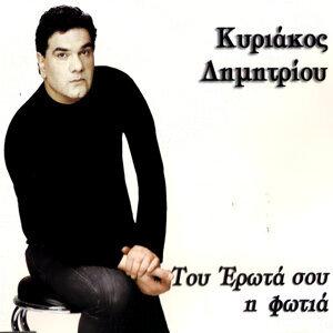 Κυριάκος Δημητρίου / Kiriakos Dimitriou 歌手頭像