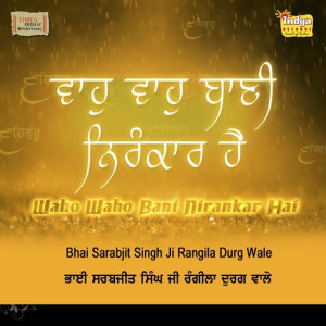 Bh.Sarabjit Singh Rangila Durg Wale 歌手頭像