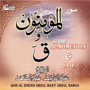 Qari Al Sheikh Abdul Basit Abdul Samad